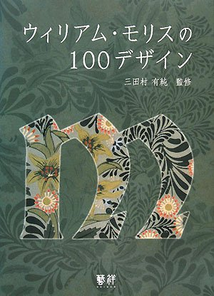 ウィリアム・モリスの100デザイン