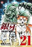 銀牙~THE LAST WARS~ コミック 1-21巻セット
