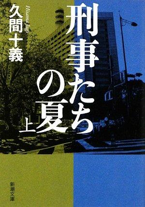 刑事たちの夏〈上〉 (新潮文庫)の詳細を見る