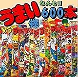 うまい棒  New600本セット 関東発売16種類16袋(チョコ味入り)+ランダム選定分4袋