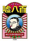 嘘八百 明治大正昭和変態広告大全 (ちくま文庫)