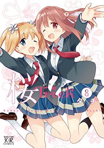 桜Trick (8) (まんがタイムKRコミックス)