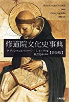 修道院文化史事典