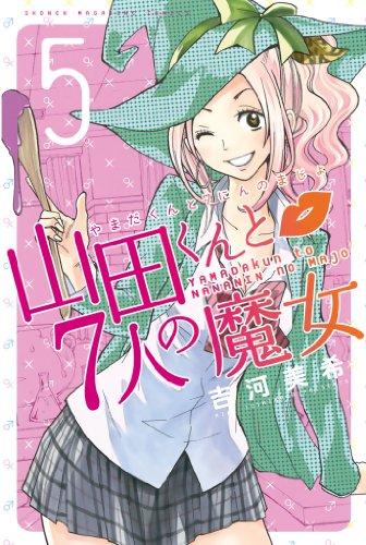 山田くんと7人の魔女(5) (週刊少年マガジンコミックス)