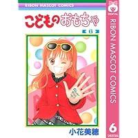 こどものおもちゃ 6 (りぼんマスコットコミックスDIGITAL)
