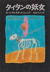 タイタンの妖女 (1977年) (ハヤカワ文庫―SF)