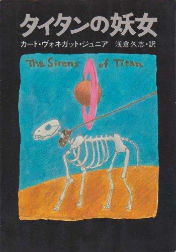 タイタンの妖女 (1977年) (ハヤカワ文庫―SF)の詳細を見る