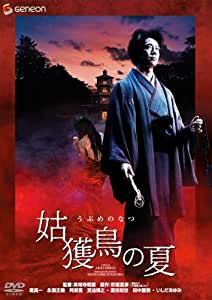 姑獲鳥の夏『魍魎の匣』公開記念版 [DVD]