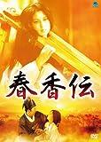 北朝鮮の全貌シリーズ 春香伝[DVD]