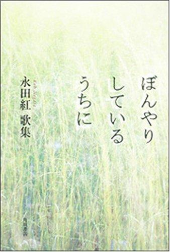 ぼんやりしているうちに―永田紅歌集 (21世紀歌人シリーズ)の詳細を見る