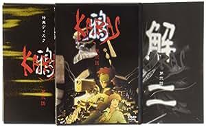 鴉 -KARAS- 第弐話 コレクターズ・エディション(初回限定生産) [DVD]