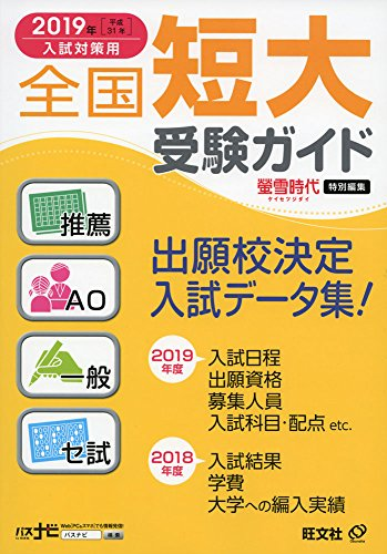 2019年受験用 全国短大受験ガイド[推薦・AO・一般・セ試] (螢雪時代特別編集)