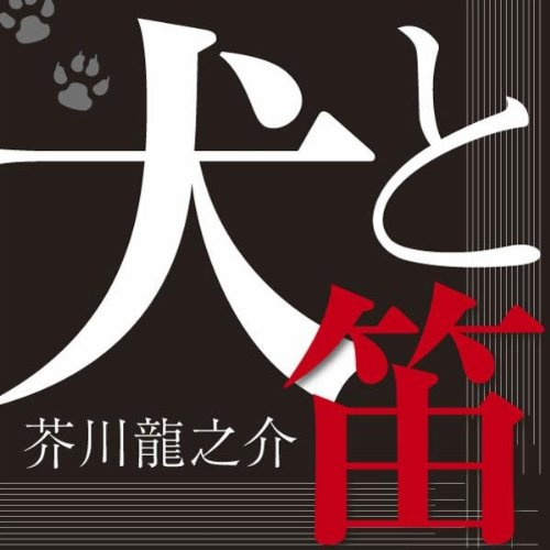 Amazon Music - 芥川 龍之介の犬...