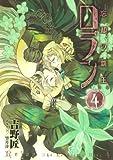 忘却の覇王 ロラン 4 (ガンガンノベルズ)