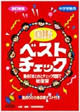 国語ベストチェック (チェックシリーズ)