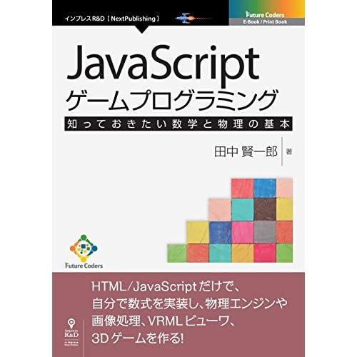 JavaScriptゲームプログラミング