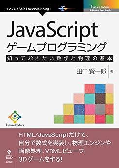 [田中 賢一郎]のJavaScriptゲームプログラミング 知っておきたい数学と物理の基本 (Future Coders(NextPublishing))