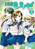 同棲レシピ 4巻 (デジタル版ヤングガンガンコミックス)
