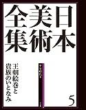 日本美術全集5 王朝絵巻と貴族のいとなみ (日本美術全集(全20巻))