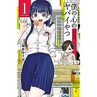 僕の心のヤバイやつ 1 (少年チャンピオン・コミックス)