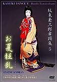 坂東玉三郎舞踊集5 お夏狂乱[DVD]