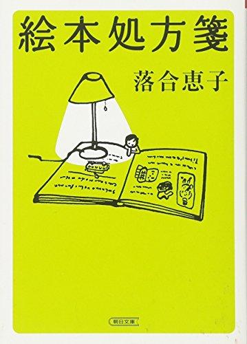 絵本処方箋 (朝日文庫)の詳細を見る