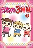 うちの3姉妹 1[DVD]