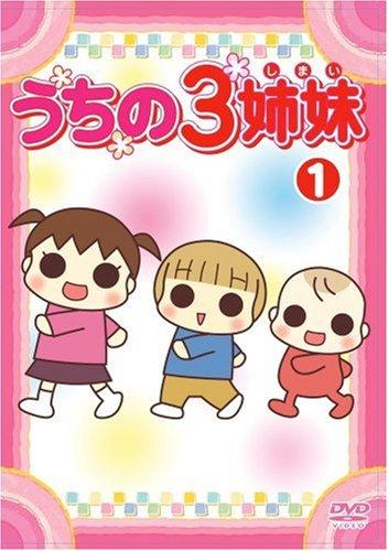 うちの3姉妹 1 [DVD]