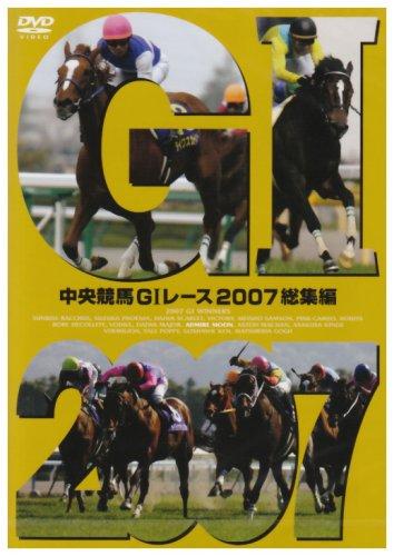 中央競馬GIレース2007総集編 [DVD]