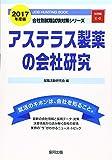 アステラス製薬の会社研究 2017年度版―JOB HUNTING BOOK (会社別就職試験対策シリーズ)