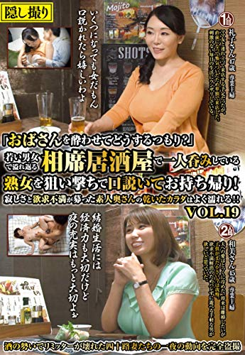 """""""Intoxicatingly lady going to do?""""Drinking in the packed bars abound in young men and women who are mature women pick tells a story, take! Well get wet body dry of loneliness and frustration were amateur wife! ! Vol.19 mature woman LABO [DVD]"""