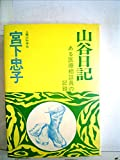 山谷日記―ある医療相談員の記録 (1977年) (人間の科学叢書)