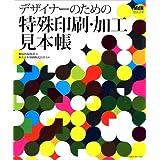 デザイナーのための特殊印刷・加工見本帳 (MdN DESIGN BASICS)