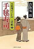 手毬寿司 小料理のどか屋 人情帖 : 4 (二見時代小説文庫)