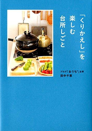 「くりかえし」を楽しむ台所しごとの詳細を見る
