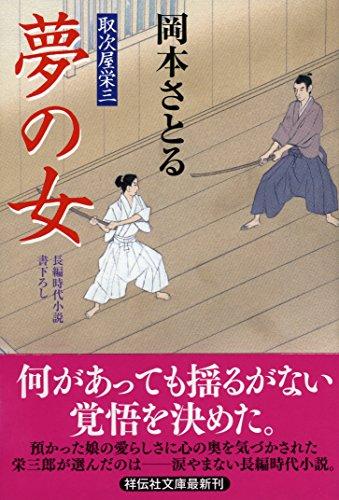 夢の女 取次屋栄三17 (祥伝社文庫)の詳細を見る