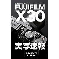 ぼろフォト解決シリーズ035 FUJIFILM X30 実写速報