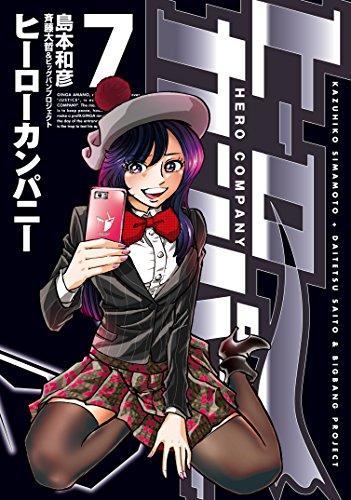 ヒーローカンパニー(7) (ヒーローズコミックス)の詳細を見る