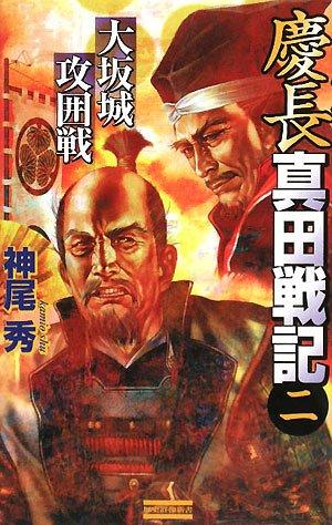 慶長真田戦記〈2〉 (歴史群像新書)