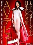ミス・イ○ターナショナル日本代表候補 荒木忍 AVデビュー [DVD]