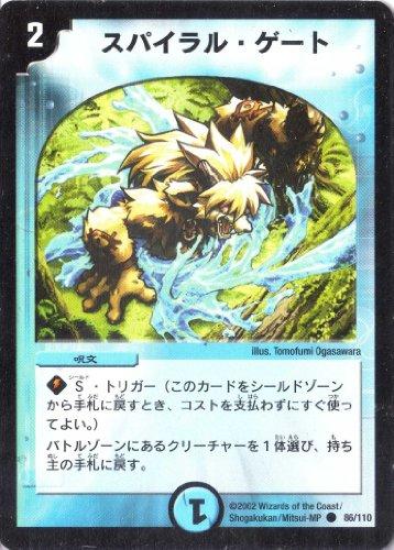 デュエルマスターズ 《スパイラル・ゲート》 DM01-086-C  【呪文】