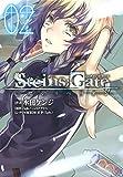 STEINS;GATE 亡環のリベリオン 2 (コミックブレイド)