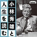 『志賀直哉』 小林秀雄と人生を読む