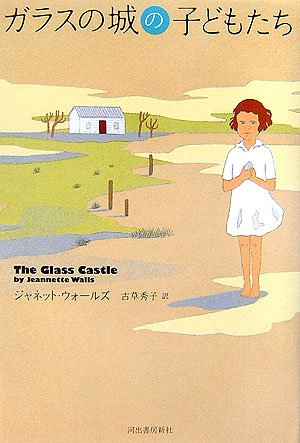 ガラスの城の子どもたちの詳細を見る