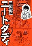 ニートダディ (akita essay collection / 三国 正 のシリーズ情報を見る