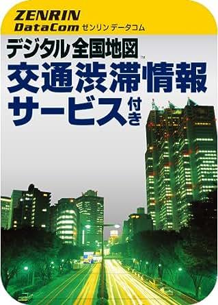 ゼンリンデータコムデジタル全国地図 交通渋滞情報サービス付き|ダウンロード版