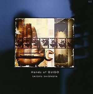 グイードの手(Hands of GUIDO)