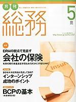 月刊総務 2015年 05 月号 [雑誌]