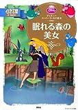 ディズニースーパーゴールド絵本 眠れる森の美女 (ディズニーゴールド絵本) -