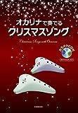 カラオケCD付 オカリナで奏でる クリスマスソング (ガイドメロディ入り)